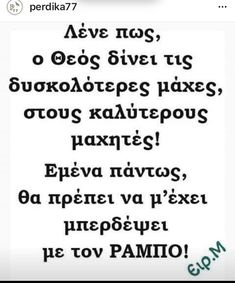 Funny Greek, Lol So True, Greek Quotes, True Words, Life Is Good, Funny Quotes, Poetry, Thoughts, Humor