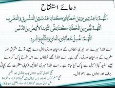 Beautiful Names Of Allah, Quran Pak, Quran Quotes, Muslim Women, Ramadan, Islamic, Poetry, Plants, Pictures