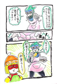 ARMS Ninjara Min Min