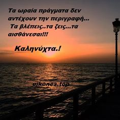Good Night Wishes, Greek Quotes, Good Morning, Best Quotes, Sunset, Wisdom, Sayings, Outdoor, Celestial