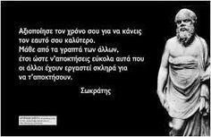 Σοφά, έξυπνα και αστεία λόγια online : Αξιοποίησε τον χρόνο σου για να κάνεις τον εαυτό σ... Wise Man Quotes, Men Quotes, Life Quotes, Stealing Quotes, Plato Quotes, Philosophical Quotes, Life Philosophy, Greek Words, Greek Quotes