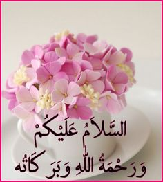 Good Morning Msg, Good Morning Messages, Good Morning Images, Put Your Finger Here, Islam Quran, Doa Islam, Assalamualaikum Image, Good Morning Animation, Heart Warming Quotes