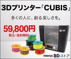 3Dプリンター「CUBIS」59,800円