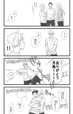 埋め込み Haikyuu Fanart, Anime Ships, Fan Art, Manga, Twitter, Bad Mood, Volleyball, Kawaii, Children