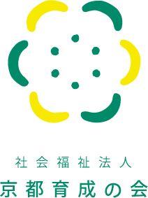 社会福祉法人 京都育成の会