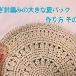 夏までに編みたい!円形編みで作る、かぎ針バックのつくりかた!その② |