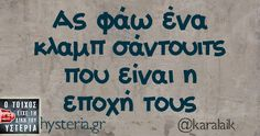 . Funny Greek, Funny Quotes, It's Funny, Funny Stuff, Cheer Up, True Words, Jokes, Advice, Lol