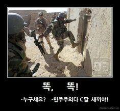 Dark Paradise, Us Marine Corps, Military Humor, Wake Up Call, Navy Seals, Usmc, Marines, Old Photos, I Laughed