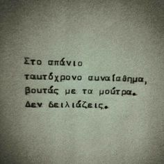 Poetry Quotes, Words Quotes, Sayings, Quotes Quotes, Greece Quotes, Relationship Quotes, Life Quotes, Best Quotes, Funny Quotes