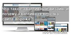 Что такое адаптивный дизайн, и почему адаптивная верстка сайта дороже? Desktop Screenshot, Electronics, Consumer Electronics