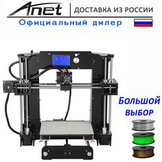 Original Anet 3D printer Prusa i3 reprap A6/ SD card PLA plastic as gifts/Anet A2/plastic PLA! ABS!/express shipping from Moscow #Affiliate