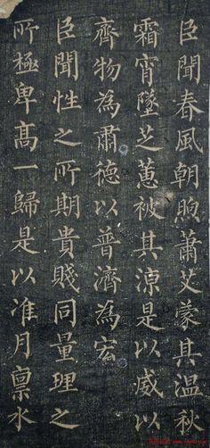 【陸士衡演連珠】9  晉 陸機 著。唐 柳公權 字。「 臣聞春風朝煦,蕭艾蒙其溫;秋霜宵墜,芝蕙被其涼。是故威以齊物為肅,德以普濟為弘。臣聞性之所期,貴賤同量;理之所極,卑高一歸。是以准月稟水,--- 」  #Chinese #Calligraphy #書法