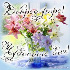 Людмила Гурецкая Happy Monday Morning, Latest Good Morning, Photo Frame Design, Beautiful Gif, Love Cards, Blue Flowers, Instagram Story, Decoupage, Congratulations
