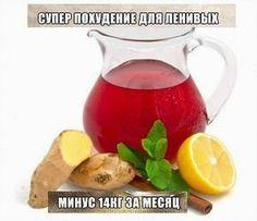 Жиросжигающий напиток - волшебство имбиря, меда и фруктов! - корень имбиря - 1 штука длиной 10 см - красные яблоки - 10-12 штук - цедра и...