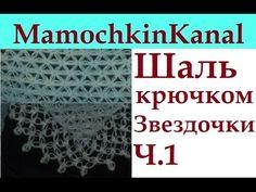 2 Узор крючком Звездочки по кругу для шапки, снуда Убавки Crochet Star Stitch pattern Decreases - YouTube