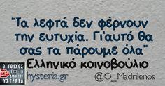 """""""Τα λεφτά δεν φέρνουν την ευτυχία. Γι'αυτό θα σας τα πάρουμε όλα"""" Ελληνικό κοινοβούλιο Greek Quotes, Funny Shit, Funny Quotes, Jokes, Humor, Funny Things, Funny Phrases, Husky Jokes, Funny Qoutes"""