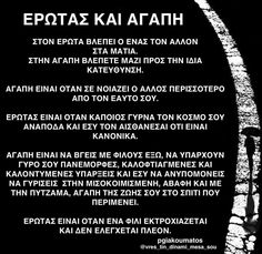 Greek Love Quotes, Thoughts, Couples, Love, Couple, Ideas