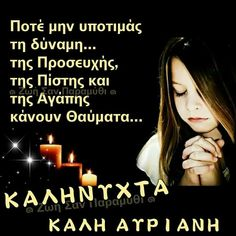 Good Night Wishes, Good Morning Quotes, Psychology, Prayers, Good Evening Wishes, Psicologia, Good Night Blessings, Prayer, Beans