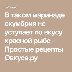 В таком маринаде скумбрия не уступает по вкусу красной рыбе - Простые рецепты Овкусе.ру