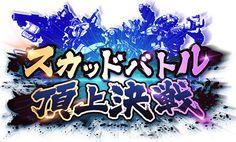 スカッドバトル頂上決戦 メインビジュアル Gaming Banner, Game Logo, Ui Design, Slogan, Japanese, Lettering, Cool Stuff, Games, Calligraphy