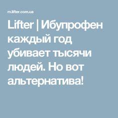Lifter | Ибупрофен каждый год убивает тысячи людей. Но вот альтернатива!