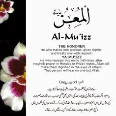 The 99 Beautiful Names of Allah with Urdu and English Meanings: 22-ALLAH names