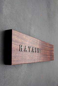 木の表札 Door Name Plates, Name Plates For Home, House Name Plates, Diy Interior, Office Interior Design, Door Name Tags, Office Name Plate, Office Door Signs, Name Plate Design