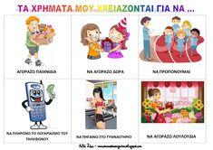 Ζήση Ανθή :Εκπαιδευτικό υλικό ,με ιδέες και δραστηριότητες για το νηπιαγωγείο .    Πίνακες αναφοράς για τα χρήματα και τη χρήση τους      ... Piggy Bank Craft, Saving Money, Preschool, Family Guy, Nursery, Education, Day, Books, Kids