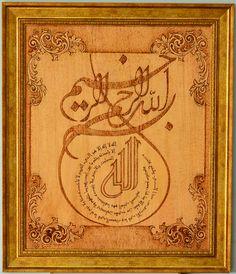 ahşap yakma tablo - besmele içinde ayet-el kürsi. (kufi yazı) ebatlar: 45 x 55 SATILIKTIR