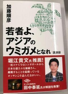 『若者よ、アジアのウミガメとなれ 講演録』 書きました。宜しくお願いします。   加藤順彦ポール Asian視座でいこう