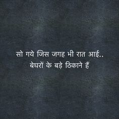 Pin by dirghayu on d pinterest hindi quotes heart for Koi 5 kavita