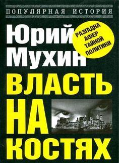 Юрий Мухин  - Власть на костях  (Аудиокнига)