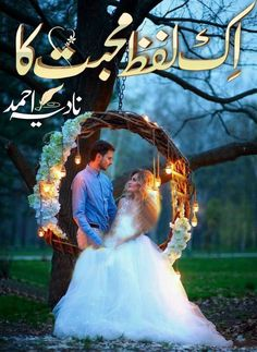 Hot Romantic Novels, English Romantic Novels, Best Romance Novels, Romantic Love Stories, Most Romantic, Wedding Knot, Urdu Stories, Famous Novels, Novels To Read