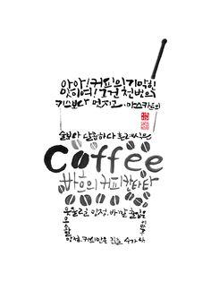 calligraphy_아아! 커피의 기막힌 맛이여! 그건 천번의 키스보다 멋지고 마스크트의 술보다 달콤하다. 혼례식은 못올릴 망정 바껕 출입은 못할 망정, 커피만은 끊을 수가 없구나_ 바흐의 커피칸타타