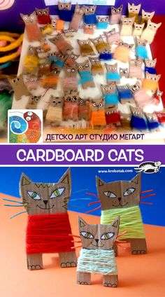 Cardboard Cats children activities, more than 2000 coloring pages Projects For Kids, Diy For Kids, Crafts For Kids, Craft Projects, Kindergarten Art, Preschool Art, Cat Crafts, Animal Crafts, Pumpkin Art