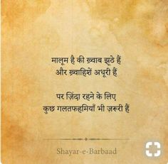 Mixed Feelings Quotes, Good Thoughts Quotes, Good Life Quotes, True Quotes, Words Quotes, Sufi Quotes, Strong Quotes, People Quotes, Hindi Quotes Images