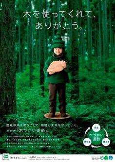 平成27年度木づかい運動ポスター。「木づかい」されている皆さんに、森林からのメッセージとして「木を使ってくれて、ありがとう」と、森の妖精が感謝の気持ちを伝えているかわいいポスターです。