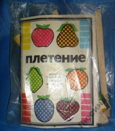 Плетение, 1975. Набор из полосок бархатной бумаги разных цветов и образцов поделок из неё. Больше игрушек - http://samoe-vazhnoe.blogspot.ru/