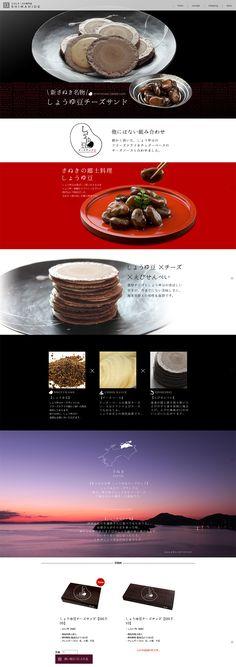 しょうゆ豆チーズサンド【食品関連】のLPデザイン。WEBデザイナーさん必見!ランディングページのデザイン参考に(シンプル系)