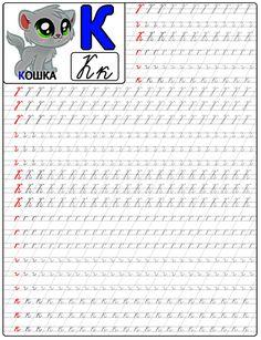 Прописные буквы русского алфавита для первоклассников Tracing Worksheets, Preschool Worksheets, Preschool Activities, Hand Lettering Practice, Handwriting Practice, Calligraphy Worksheet, Calligraphy Alphabet, Russian Lessons, Fine Motor