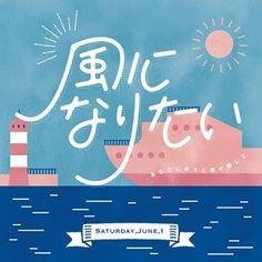 Chinese Typography, Typography Design, Lettering, Word Design, Type Design, Web Banner Design, Japan Design, Grafik Design, What Is Love