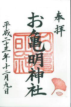 お亀明神社 山口県下関市