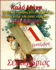 Good Afternoon, Good Morning, Merry Christmas Gif, Christmas Ornaments, New Month Greetings, Mina, Greek Quotes, Vintage Flowers, Best Quotes