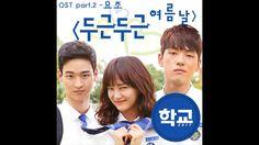 YOZOH (요조) - 두근두근 여름날 (School 2017 OST Part 2) 학교 2017 OST Part 2