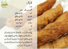 Cooking Recipes In Urdu, Chef Recipes, Kitchen Recipes, Pakistani Chicken Recipes, Indian Food Recipes, Pakistani Recipes, Seekh Kebab Recipes, Chicken Finger Recipes