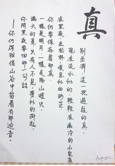 """""""Ture"""" in Chinese calligraphy by Aupoman     Examples of Chinese calligraphy, including Chinese characters, brushes, ink, culture, pictures, clothing, art, people, and more."""