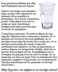 Μην ξεχνάτε να αφήνετε το ποτήρι κάτω !! #ψυχολογια