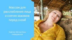 Массаж для расслабления лица и снятия зажимов перед сном!