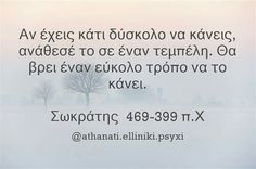 Greek Quotes, People Talk, Funny Happy, Happy Thoughts, Massage, Saints, Hilarious, Mindfulness, Wisdom