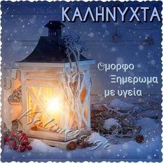 Good Night, Good Morning, Night Photos, Christmas, Facebook, Women, Good Night Greetings, Nighty Night, Buen Dia